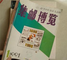 集邮博览1991年第1-6期 全年