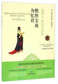 书香中国 中华优秀传统文化 汉英对照系列丛书 憔悴支离为忆君 武则天 唐高宗诗集