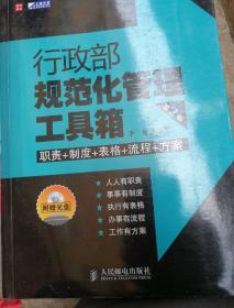 行政部规范化管理工具箱(第2版)