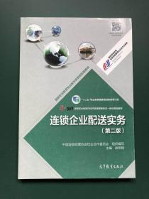 """连锁企业配送实务(第2版)/""""十二五""""职业教育国家规划教材修订版"""