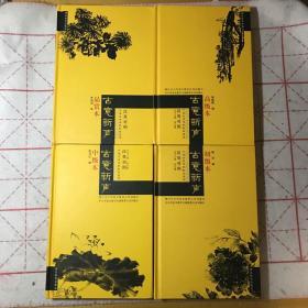 古意新声 (初级、中级、高级、品赏)四册全