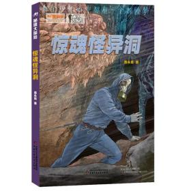 我们爱科学 精品科普书系-秘境大探险  惊魂怪异洞