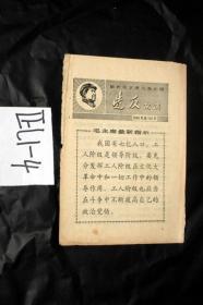造反文选1968年第176号