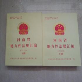 河南省地方性法规汇编(2018)上下册