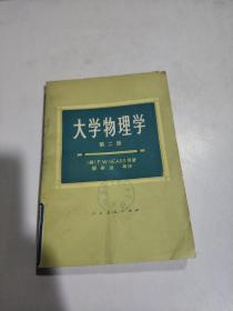 大学物理学 第二册