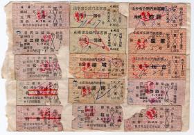 新中国汽车票类----1966年,山东省汽车票和到北京站火车票一帖