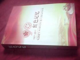 红色记忆——纪念建军90周年全军老干部征文作品集