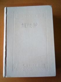红楼梦(中国古代小说名著)【硬精装,浙江古籍出版社 1993年版】