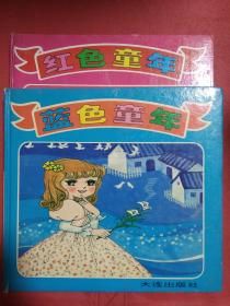 红色童年  蓝色童年  2册合售
