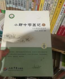 小郎中学医记1
