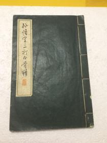 孙悟空三打白骨精:连环画(16开宣纸线装,1962年一版一印,印数3000册)