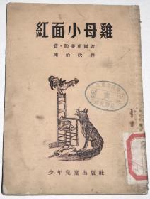 馆藏老连环画图书:《红面小母鸡》(少年儿童出版社1953年新1版1印,仅印8千册).