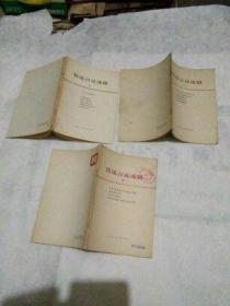 鲁迅言论选辑(2.3.4)3本合售