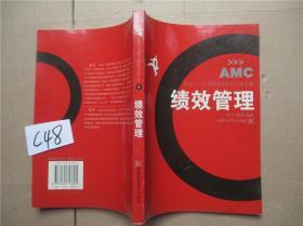 绩效管理  湖南科学技术出版社