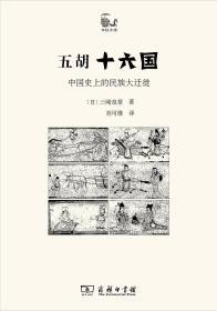 五胡十六国:中国史上的民族大迁徙