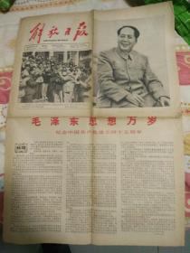 解放日报,1966年7月1日,纪念共产党成立四十五周年。