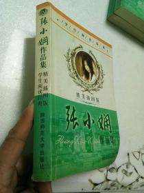 张小娴作品集学生阅读经典