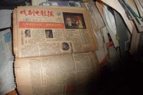 戏剧电影报(1982,1983年)8期 新电影 (1983年)2期和售