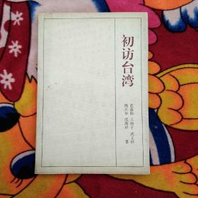 初访台湾(王仿子签赠;实物拍照