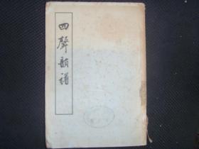 四声韵谱(下册 255-536页) 影印本 57年上海2印,馆藏