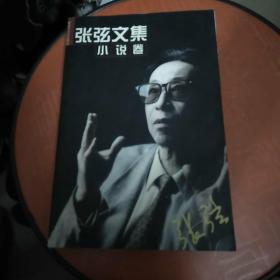 张弦文集:小说卷