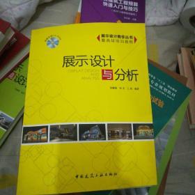 展示设计教学丛书·暨高级培训教程:展示设计与分析【16开】