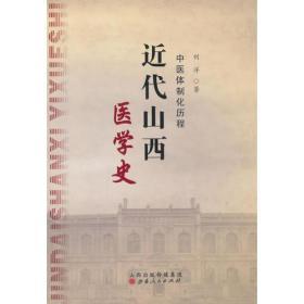 近代山西医学史:中医体制化历程