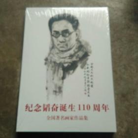 纪念韬奋诞生100周年全国著名画家作品集