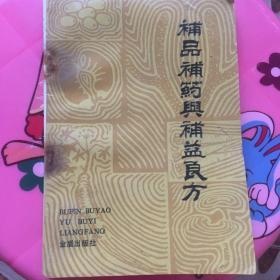 正版现货 补品补药与补益良方 杨智孚 张峰 编著 金盾出版社出版 图是实物