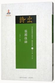 梨園佳話/近代散佚戲曲文獻集成·戲曲史料匯29