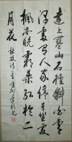 著名将军书法家李乾元上将书法一幅(保真)