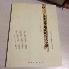 木简竹简述说的古代中国:书写材料的文化史