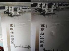 黄南文物图集 上下册