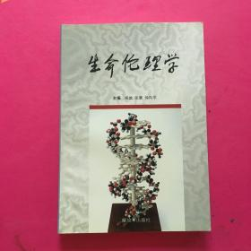 生命伦理学【末曾阅读】