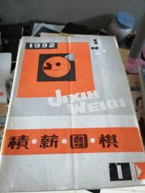 积薪围棋,1992年第1期,第2期,第3期,三本合售,合订本