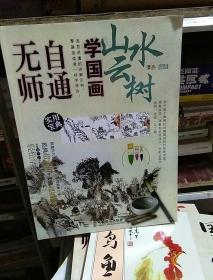 无师自通学国画5:山水云树