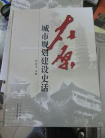 太原城市规划建设史话