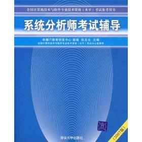 系统分析师考试辅导(2007版) 张友生   清华出版社 978730214