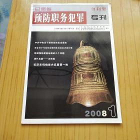 甘肃省预防职务犯罪 创刊号 专刊.2008.1