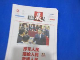 新闻晨报/2019年3月5日 头条:抒写人民,描绘人民,歌唱人民