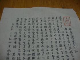 王溆-王家俊,书法一幅 33x30