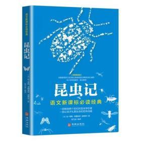 昆虫记(无障碍阅读)/语文新课标必读经典