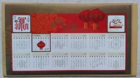 """2011年中国出版发行""""新年快乐""""贺年卡(已使用、附邮票历一张面值4.2元)"""