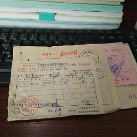 语录国营长江饭店住宿费,西湖饭店发票,电话费收据