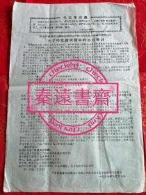 带语录的《关於印发错误传单的公开检讨》