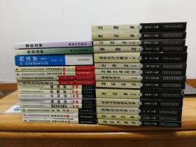 法律专业自学考试教材和题解等  27本