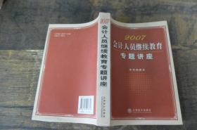 2007会计人员继续教育专题讲座