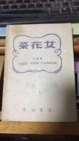 民国36年初版 英汉对照世界名著《茶花女》(小仲马 作 胡苏 译 复活书店发行)