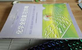 化学全程复习方略 初中新课标系列丛书 星球地图出版社