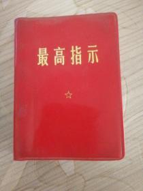 最高指示,小红本,品相佳,内有少页